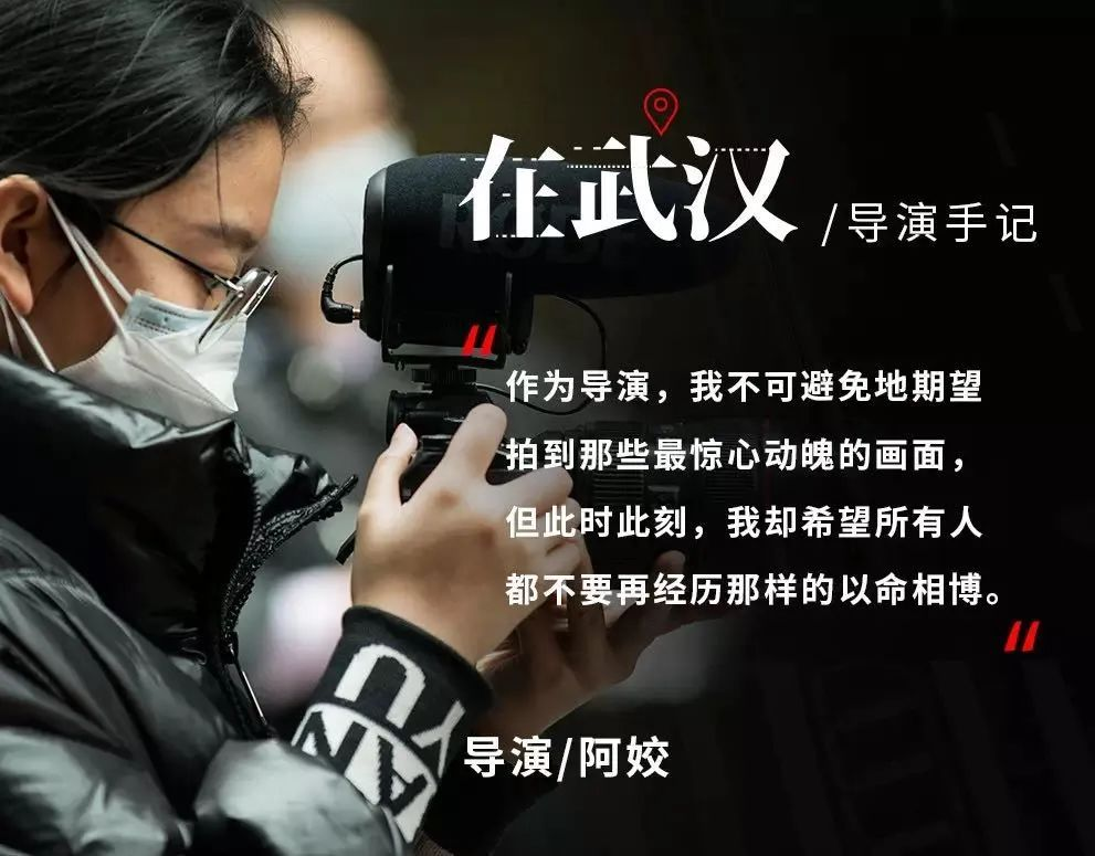 纪录片人在武汉:抑郁、妥协与进取